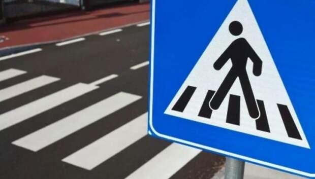 ГИБДД Мытищ пресечет нарушения ПДД со стороны пешеходов и водителей по 21 июня