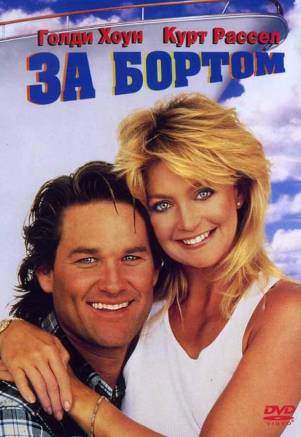 За бортом / Overboard, 1987 70-80 года, комедии, на выходные, подборка
