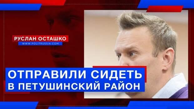 Навального отправили сидеть в Петушинский район