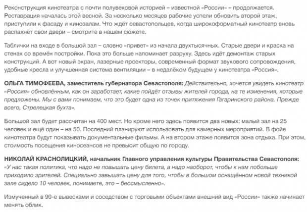 Реконструкция кинотеатра «Россия» возобновилась, так как появились деньги?