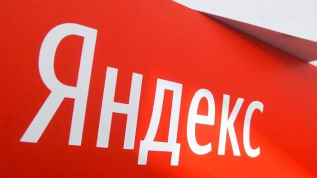 """Пользователи массово жалуются на сбои в работе """"Яндекса"""""""