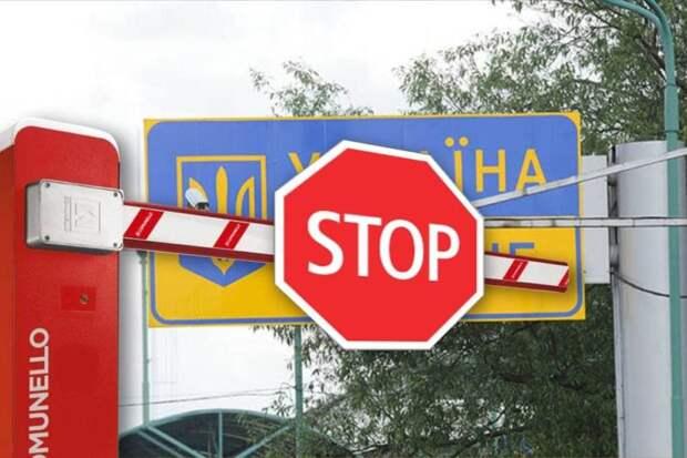 Украина таки устроила Приднестровью транспортную блокаду
