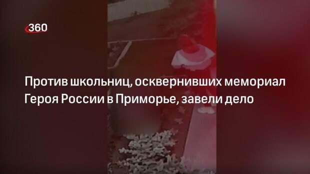 Против школьниц, осквернивших мемориал Героя России в Приморье, завели дело