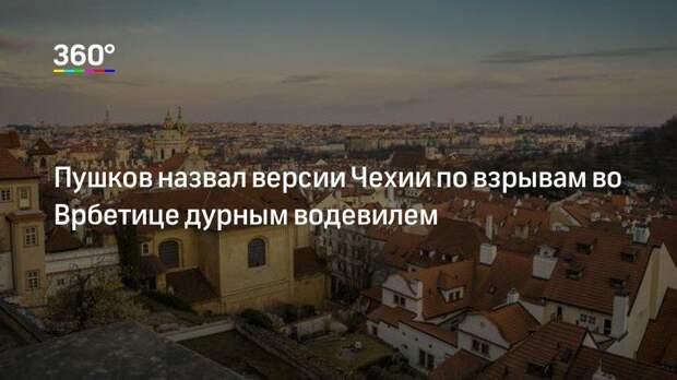 Пушков назвал версии Чехии по взрывам во Врбетице дурным водевилем