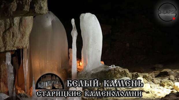 Белый камень - Старицкие каменоломни