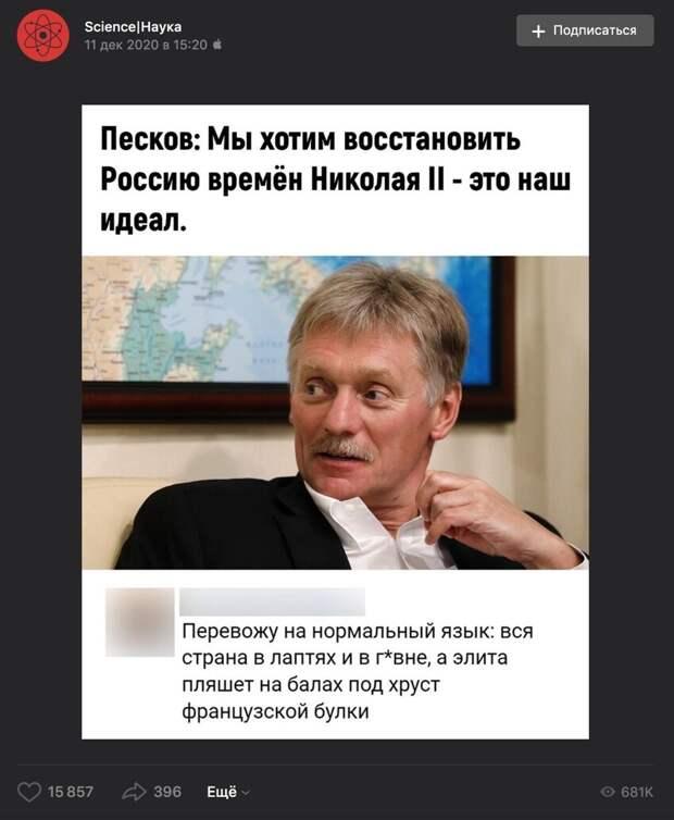 Да, это сказал Дмитрий Песков, но другой Дмитрий Песков - спецпред по вопросам цифрового и технологического развития. И в 2018 году. И про идеал он не говорил