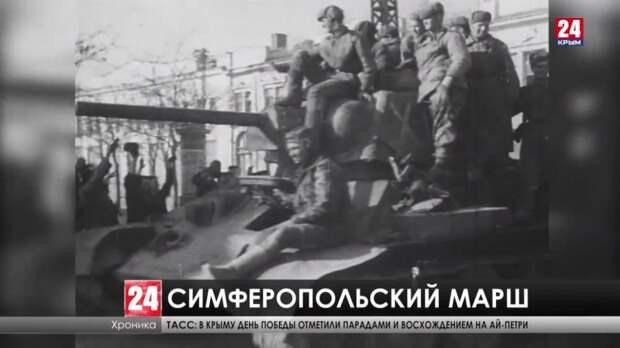 Как встретил Крым 9 мая 1945
