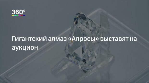 Гигантский алмаз «Алросы» выставят на аукцион