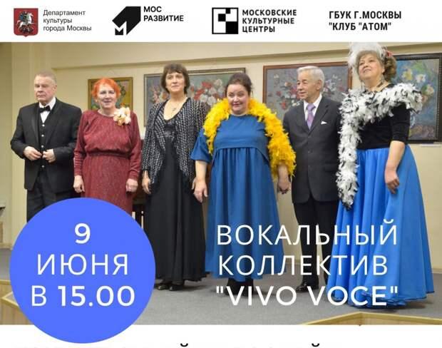9 июня в Хорошёво-Мнёвниках пройдёт бесплатный концерт
