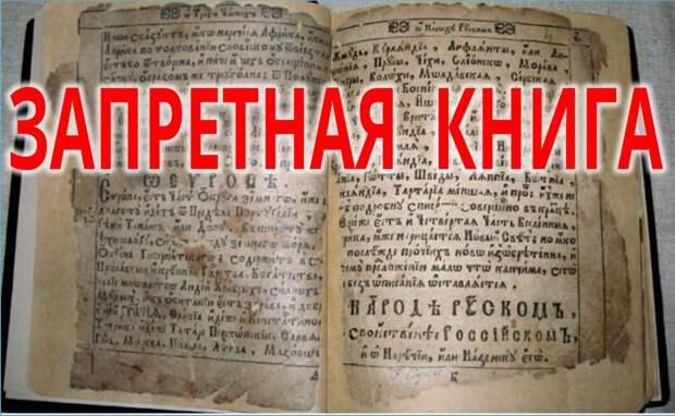 Запрещенное прошлое Славян. Киевский Синопсис.