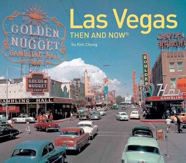 11. Обложка книги «Лас-Вегас: тогда и сейчас» Су Ким Чанг, издательство Pavilion