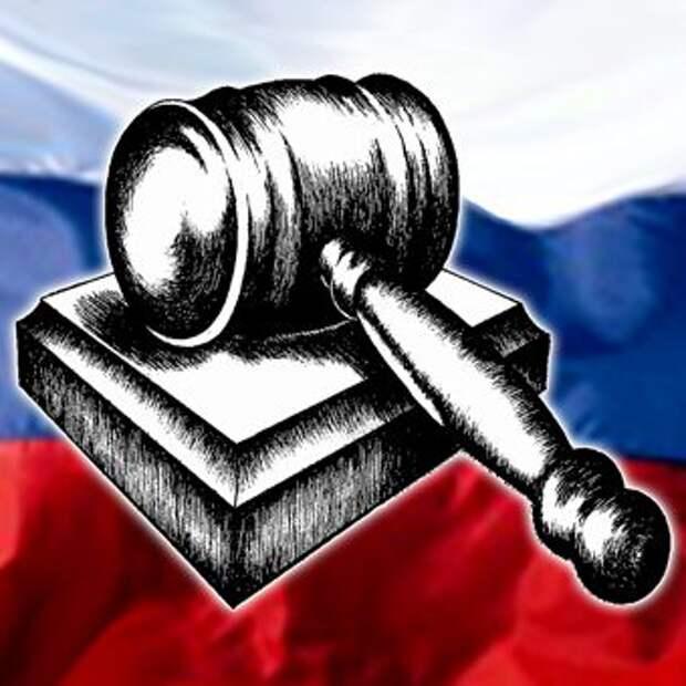 Путинская Фемида за кражу из бюджета миллиона даёт условку но тут же амнистирует