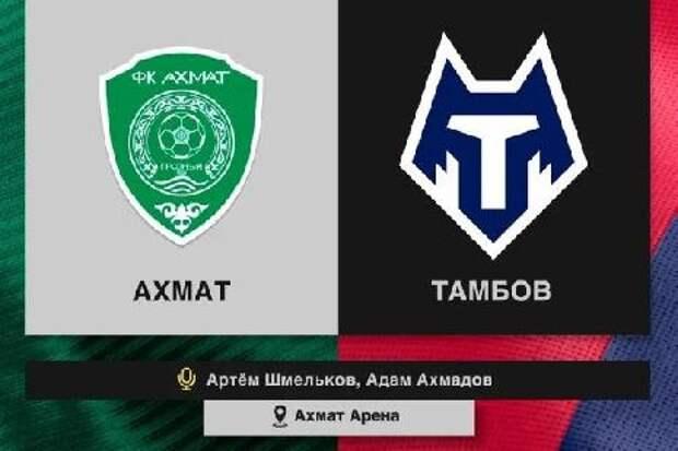 """ФК """"Тамбов"""" проведет матч на выезде в Грозном"""