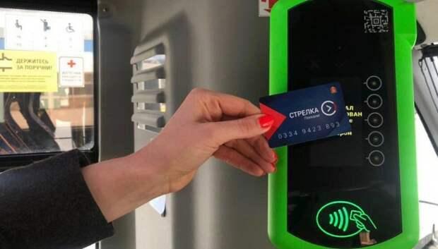 Более 45% пассажиров Подмосковья оплачивают проезд картами и гаджетами
