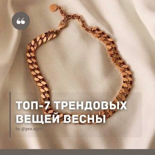 ТОП-7 ТРЕНДОВЫХ ВЕЩЕЙ ВЕСНЫ