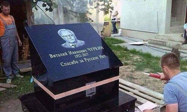 Спасибо за русское НЕТ: в Сербии установлен памятник Чуркину