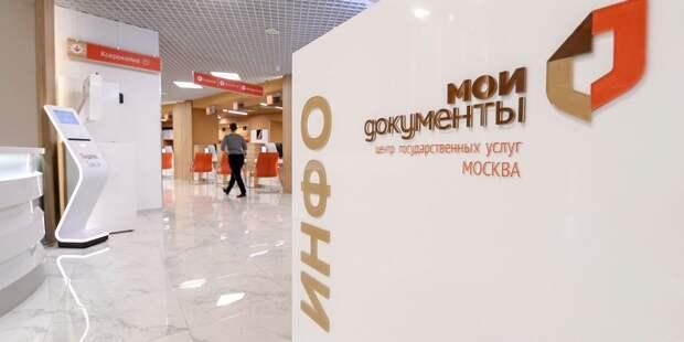 В МФЦ на Ленинградском шоссе стали доступны новые услуги