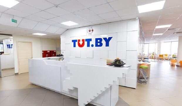 Сайт Tut.by заблокировали в Белоруссии