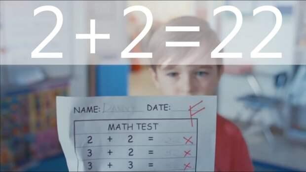 Альтернативная математика (с озвучкой)