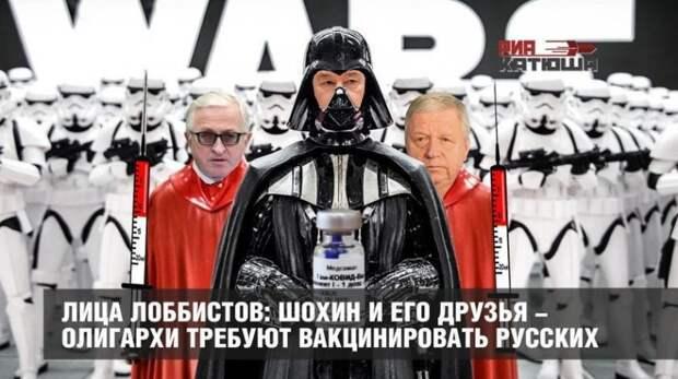 Шохин и его друзья-олигархи требуют принудительно вакцинировать всех русских