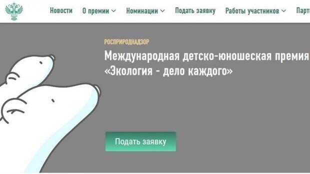 Минприроды Крыма информирует о старте Международной детско-юношеской премии «Экология – дело каждого»