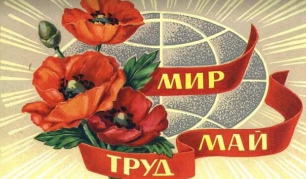 В Ижевске 1 мая не будет демонстрации, но покажут концерт
