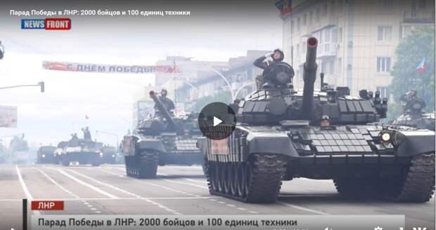 Парад Победы в ЛНР: 2000 бойцов и 100 единиц техники
