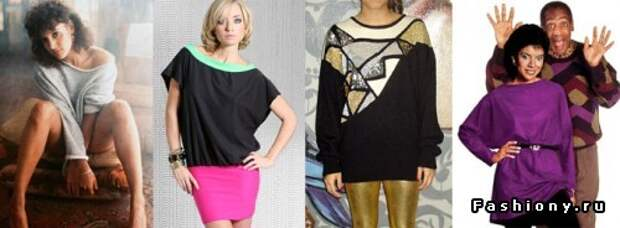 Основные тенденции моды 80-х годов