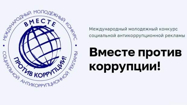 Генеральная прокуратура Российской Федерации проводит Международный молодежный конкурс социальной антикоррупционной рекламы «Вместе против коррупции!».
