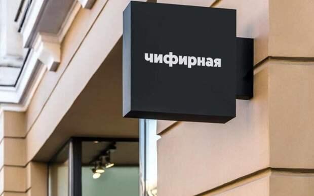 Создатели «Чифирной» в центре Москвы объяснили концепцию кафе адаптацией бывших зеков