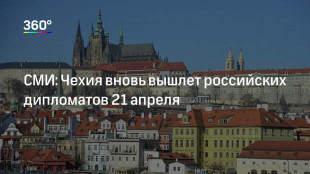 СМИ: Чехия вновь вышлет российских дипломатов 21 апреля