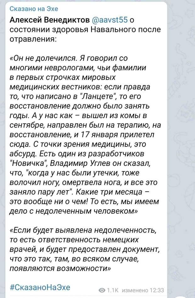 «Эхо Москвы» пытается хайпануть на состоянии Навального
