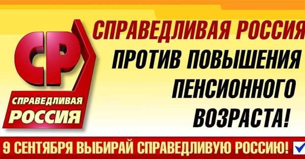 """Партия """"Справедливая Россия - За правду"""" отказалась идти на поводу у ЕР"""