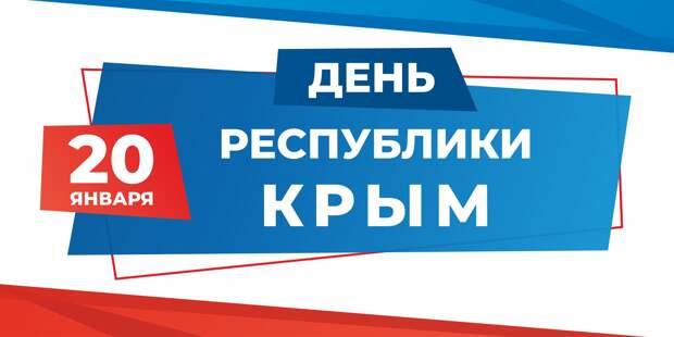 Аксёнов поздравил с 30-летием Крымского референдума 1991 года