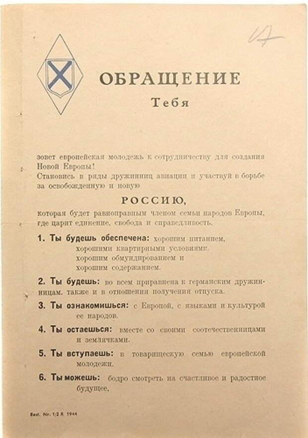Фото советских прислужников нацистов, документы, СМИ