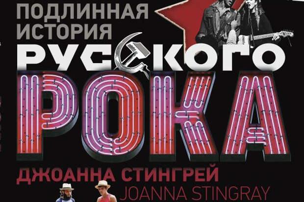 Джоанна Стингрей представит петербуржцам четвёртую книгу о своих приключениях в СССР и откроет выставку фотографий