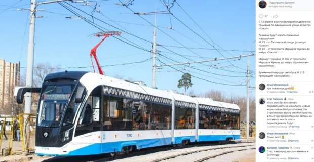 Возле метро «Щукинская» возобновилось движение трамваев №28 и 15