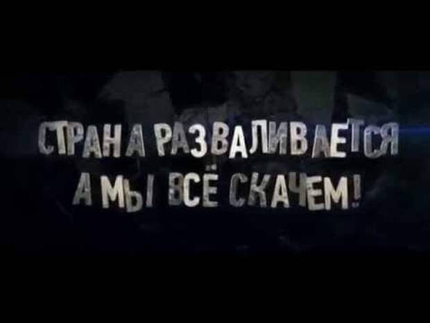 """И это украли. Украинская кричалка """"Кто не скачет, тот москаль"""" оказалась плагиатом"""