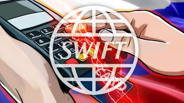 SWIFT заверила ЦБ в отсутствии рисков отключения России от системы
