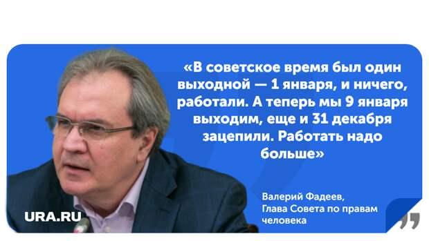Глава Совета по правам человека выступил против выходного дня 31 декабря