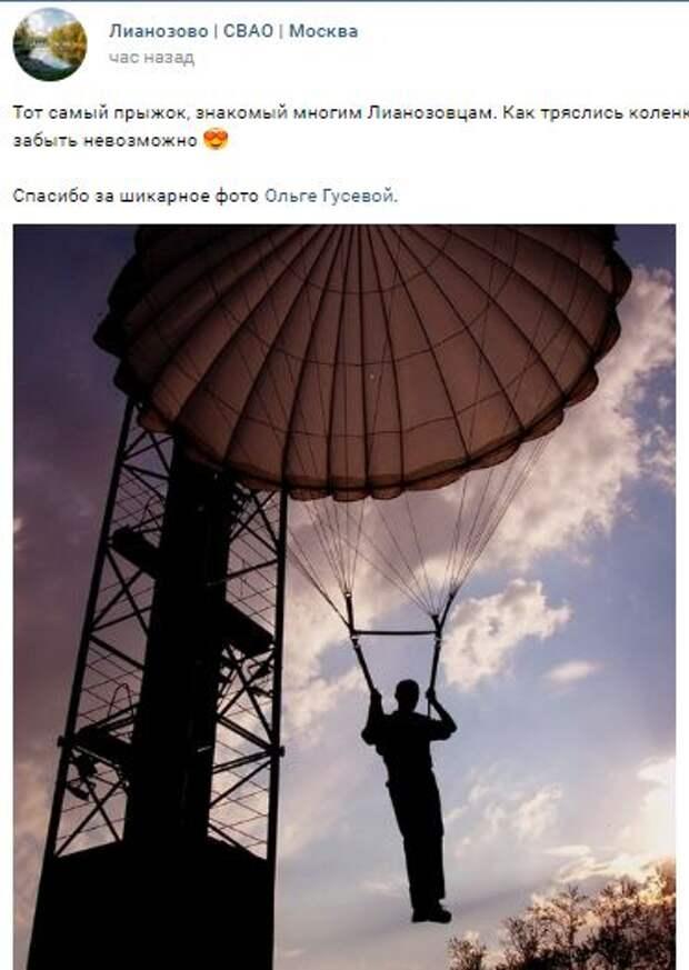 Фото, ставшее историей: в Лианозовском парке посетители прыгали с парашютом