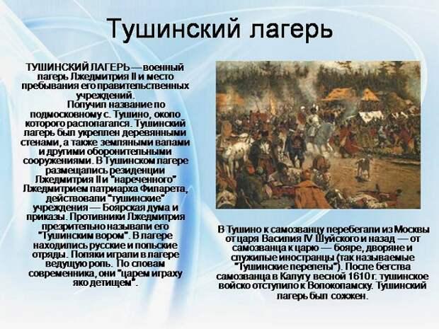 Патриарх Тушинского вора. Изменники