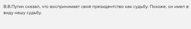 Сванидзе : Про судьбу