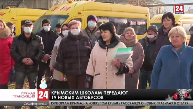 19 новых автобусов получили крымские школы по федеральной программе