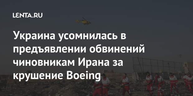 Украина усомнилась в предъявлении обвинений чиновникам Ирана за крушение Boeing