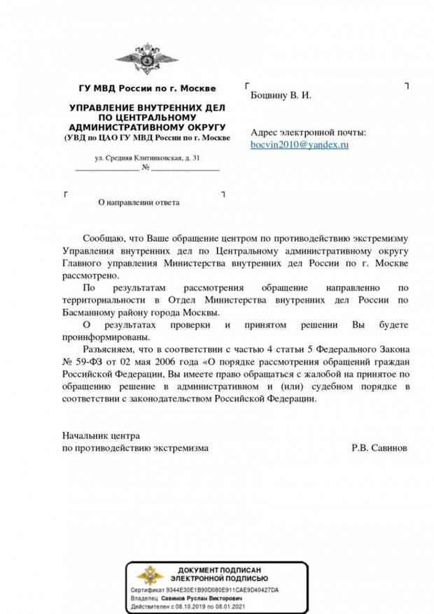 Сванидзе «попал»: Путин заговорил об ответственности за отрицание геноцида жителей СССР
