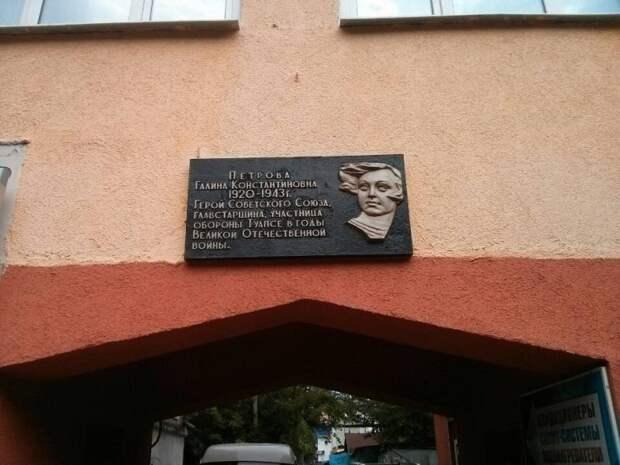 Погибшая на «Огненной земле». Памяти Героя Советского Союза Галины Петровой