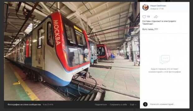 Фото дня: поезда «отдыхают» в электродепо «Свиблово»