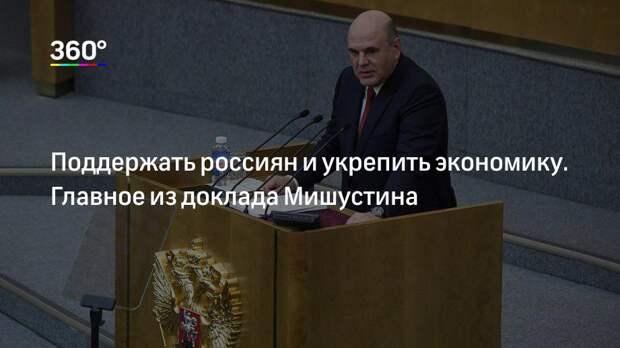 Поддержать россиян и укрепить экономику. Главное из доклада Мишустина