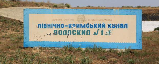 Пятьдесят лет Крым травили днепровской водой